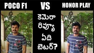Poco F1 VS Honor Play Camera Comparison Review ll in telugu ll
