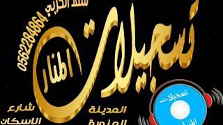 نوره السمراني ونتي يابن سهل 2015  حصري المنار