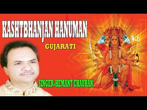 KASHTBHANJAN HANUMAN GUJARATI HANUMAN BHAJANS BY HEMANT CHAUHAN I FULL AUDIO SONGS JUKE BOX