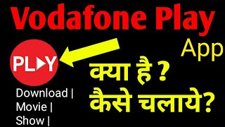 HOW TO USE VODAFONE PLAY APP