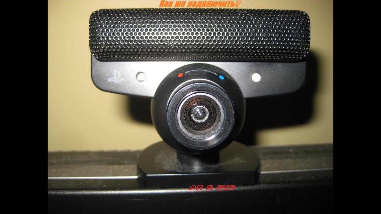 драйвера для камеры ps3 на компьютер