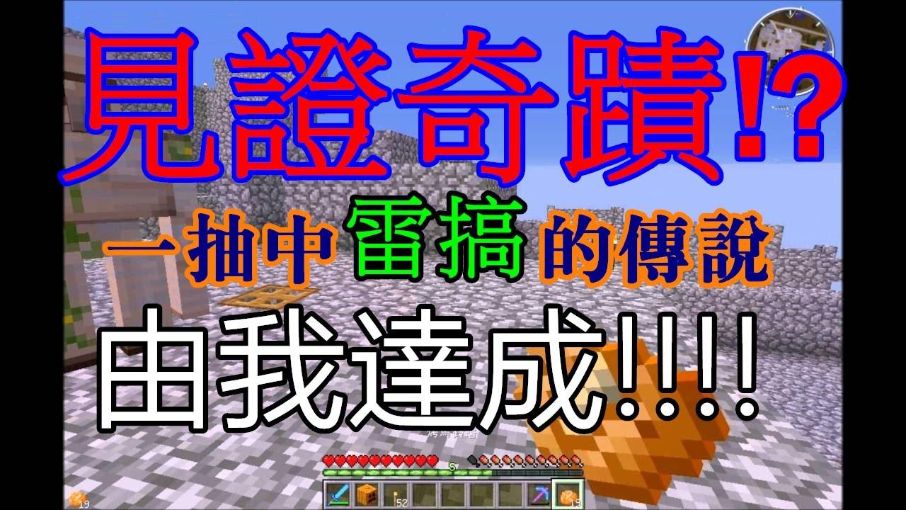 趴體熊的彩虹堂伺服器 日常遊玩- 一抽雷搞萬歲 - YouTube