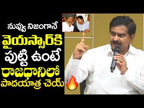 రాజధానిలో  పాదయాత్ర చెయ్ | Devineni Uma Challenge To Ys Jagan Against Padayatra In Amravati | TT