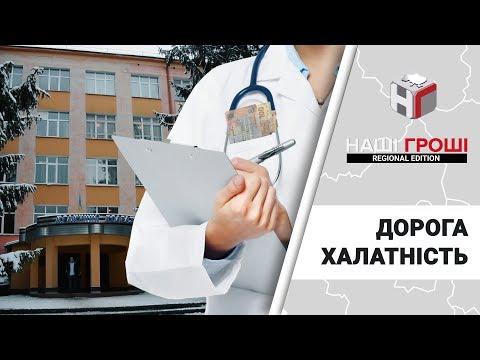 Дорога халатність: як купують дипломи студенти-медики /// Наші гроші. Regional Edition (2018.03.19)