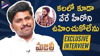 Majili Director Shiva Nirvana Exclusive Interview | Naga Chaitanya | Samantha | 2019 Telugu Movies