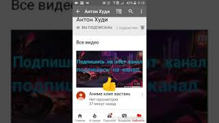 Пиар про конал Антон худи