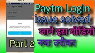 Paytm login problem error reason and solution jane iss video me