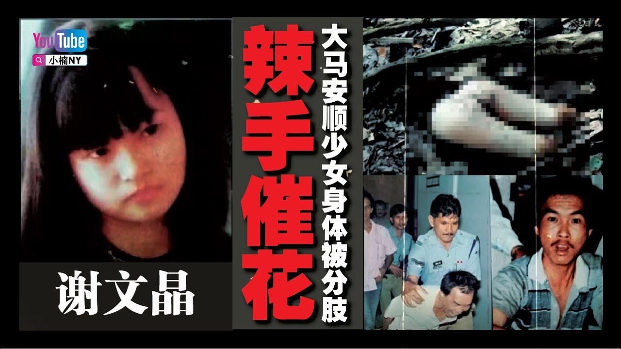 马来西亚安顺少女谢文晶,惨被凶徒分尸杀害