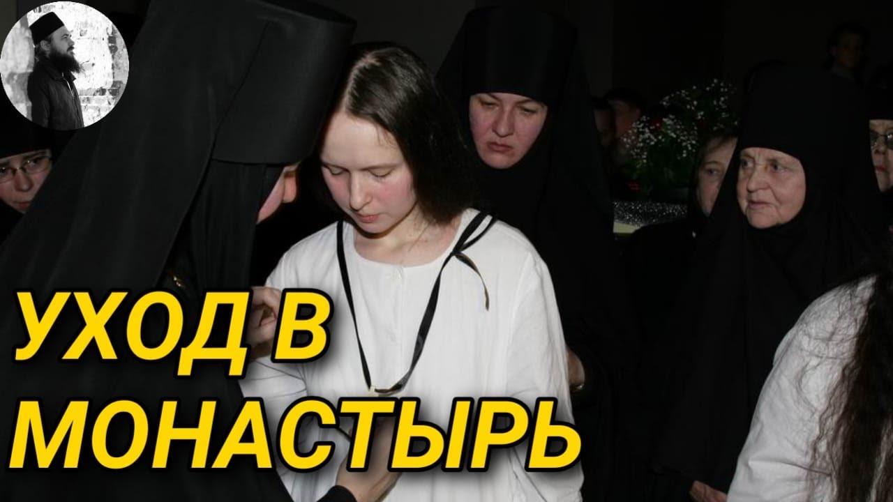 Уход в монастырь девушек
