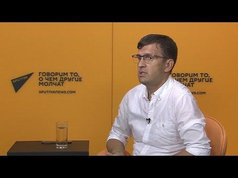 Политолог Иван Стародубцев: