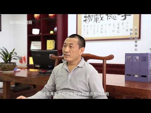 Seacat/Xinhua Xu:What can the factory do for make a difference