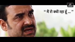 """Main Ro Kyu Raha hu!"" Pankaj Tripathi 