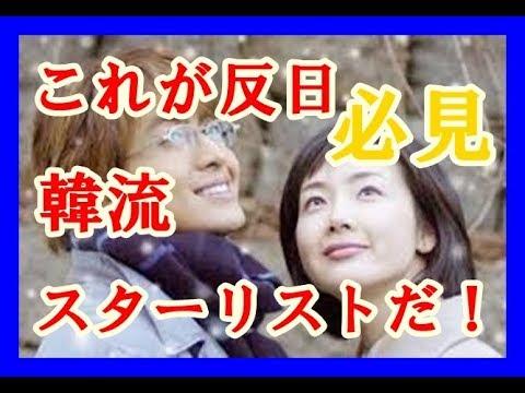 【嫌韓】日本がきらいなのに日本に来て、「アイシテマス」「カゾクです」などと平気でほざく韓流スター達。反日のくせに日本に出稼ぎに来る韓流スターは追い返せ!