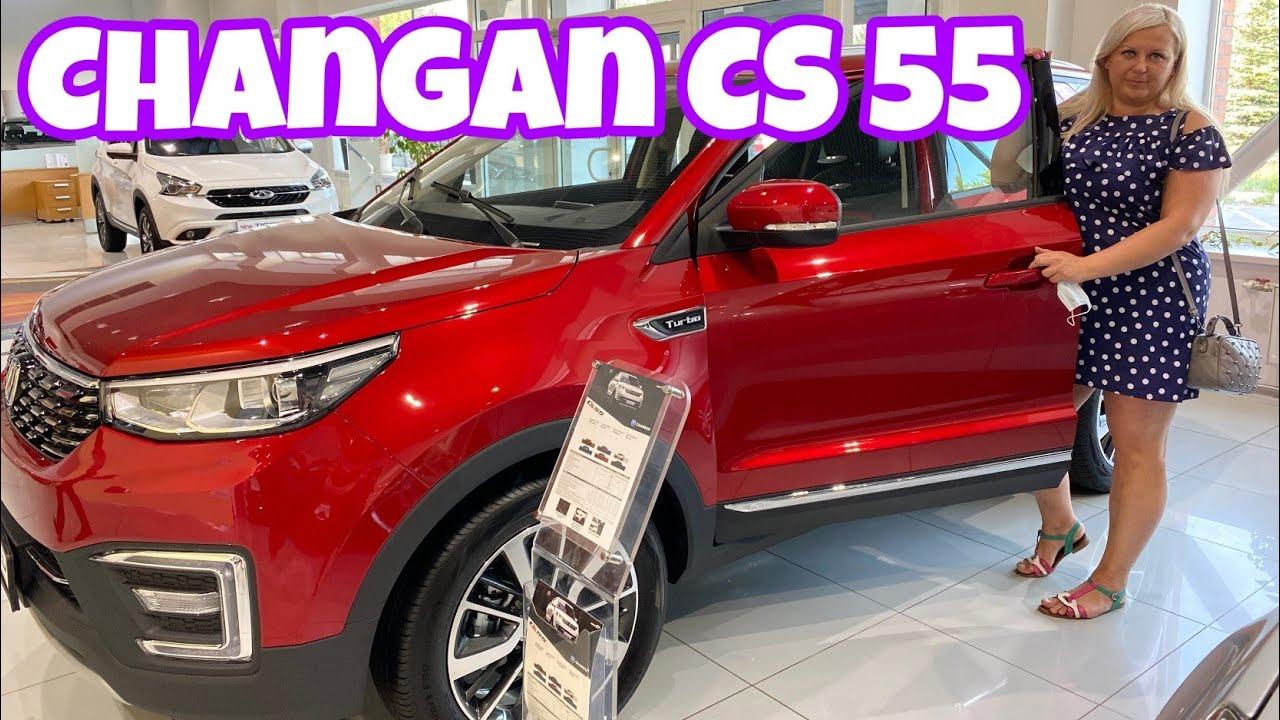Цены Changan CS55. Цена на Чанган цс 55. Цены Июнь 2020.