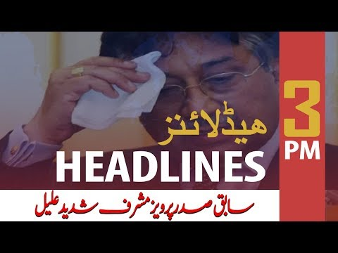 ARY News Headlines | Pervez Musharraf hospitalized in Dubai | 3 PM | 2 Dec 2019