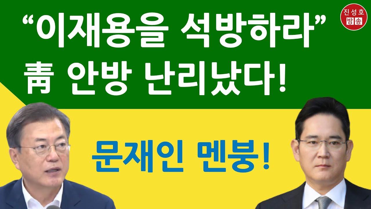 이재용 재수감 하루 만에... '사면' '가석방' 청와대에 울려퍼졌다! (진성호의 직설)