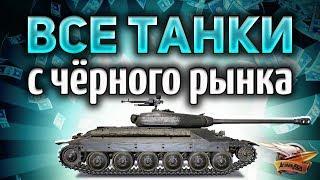 Катаем ВСЕ ТАНКИ с Чёрного рынка World of Tanks - Стоили ли они того?
