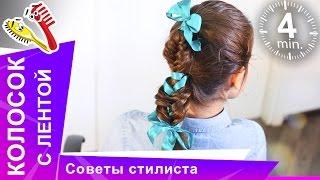 видео Причёска «колосок»: виды укладки, возможности укладки, правила
