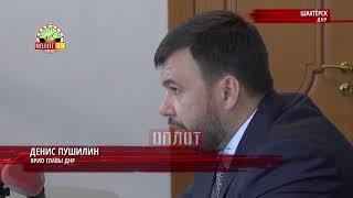 • г.Шахтёрск, ДНР. Рабочая поездка Дениса Пушилина