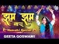 Geeta goswami garba song                                      navratri special 2018   jhum jhum nachu   rdc rajasthani