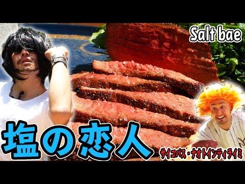 【いきなりステーキ爆超え】超巨大ステーキ肉をナオト インティライミに奪われた!【塩の恋人】