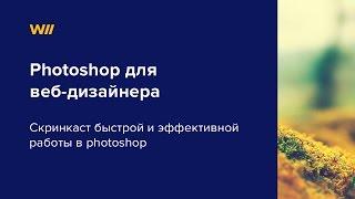 Photoshop для веб-дизайнеров
