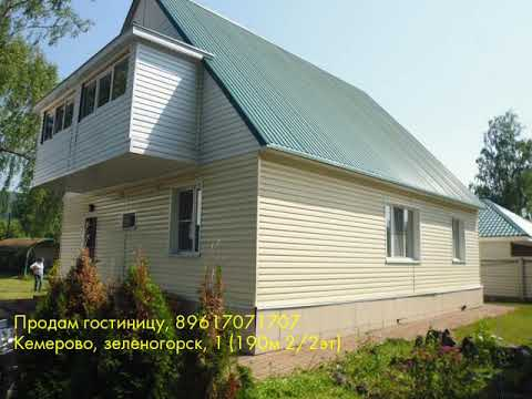 Продам гостиницу, Кемерово, зеленогорск