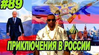 GTA SA - КАРЛ ДЖОНСОН В РОССИИ   Скоростное Прохождение (SPEED RUN) #89