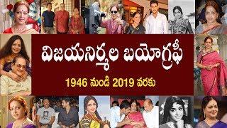 విజయనిర్మల బయోగ్రఫీ | Vijayanirmala Biography