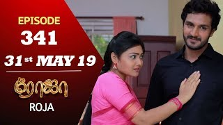 ROJA Serial | Episode 341 | 31st May 2019 | Priyanka | SibbuSuryan | SunTV Serial | Saregama TVShows