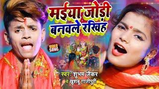 आ गया Shubham Jaikar , Khushbu Gajipuri का गाया देवी गीत   मईया जोड़ी बनवले रखिह   Devi Geet 2020