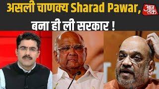 असली चाणक्य Sharad Pawar, बना ही ली सरकार ! देखिये Dangal  Rohit Sardana के साथ