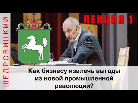 Лекция П.Г.Щедровицкого «Вызовы новой промышленной революции длябизнеса врегионах» ч.1