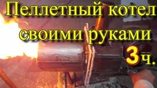 видео Как сделать пеллетный котел своими руками