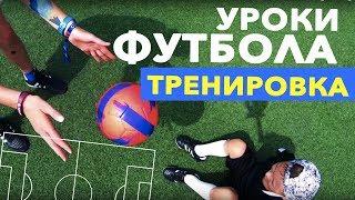 ⚽️ Уроки Футбола для детей. МОЙ ПАПА - ВРАТАРЬ