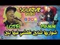 أغنية Cheb Lotfi Live Solazur 2020 - Kolchi Fiha Bnin 😍 - avec MANINI SAHAR (ABDOU FA PROD)