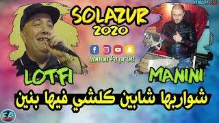 Cheb Lotfi Live Solazur 2020 - Kolchi Fiha Bnin 😍  - avec MANINI SAHAR (ABDOU FA PROD)