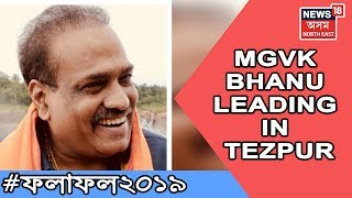 Congress candidate MGVK Bhanu is leading in Tezpur by leaving BJP c...