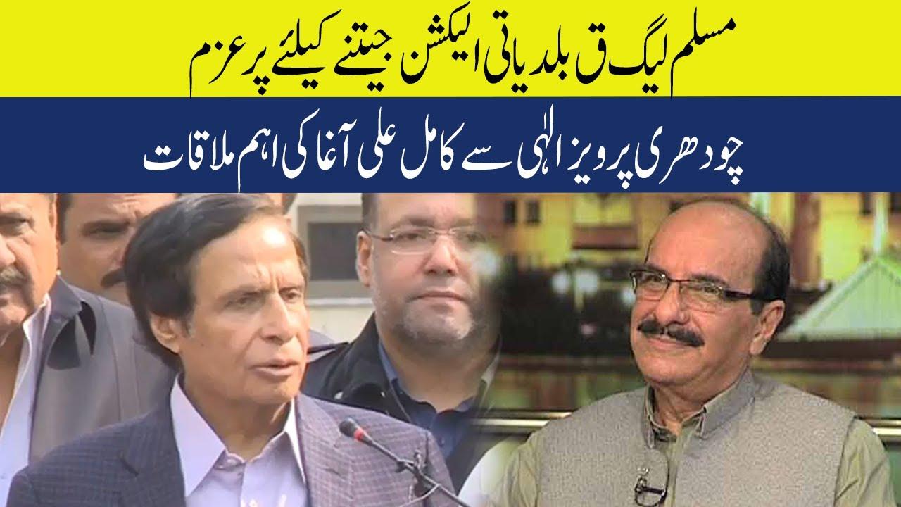 Chaudhry Pervaiz Elahi meets with Kamil Ali Agha   13 September 2020   TSP