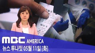 """2021년 5월 11일(화) MBC AMERICA - """"백신 맞으면 20만달러 복권 당첨?"""