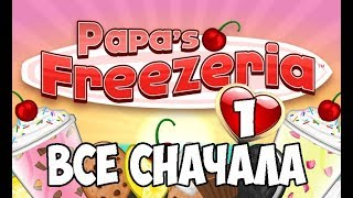 Кафе-мороженое от Папы Луи | Papa's Freezeria | L.P. Alberto #1