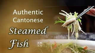 [ENG SUB] 粵菜金獎大廚:家常清蒸魚的秘訣 Authentic Cantonese steamed fish recipe