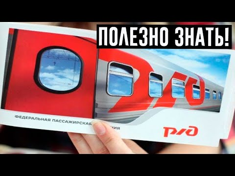 10 бесплатных услуг, о которых не подозревают 97% пассажиров поездов!