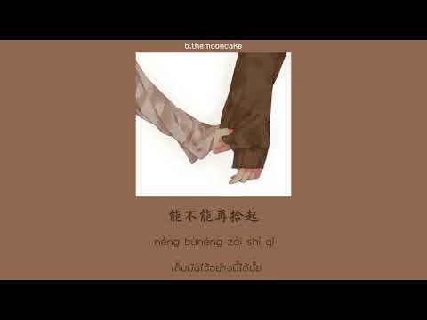 ภาษาจีน HSK 6 [THISUB|PINYIN] 张紫豪  - 可不可以 | เพลงจีนแปลไทย