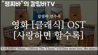 """팽찌바의 칼림바TV- 영화 """"클래식""""OST [사랑하면 할수록] +kalimba 악보"""