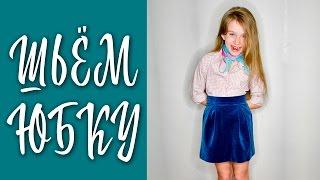 Как сшить юбку ✂ Мастер-класс -- Лиза Коробкова