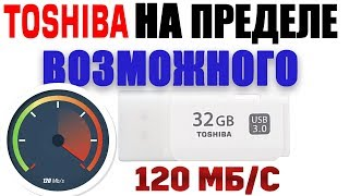 Тест флешки Toshiba Hayabusa 32GB USB 3.0