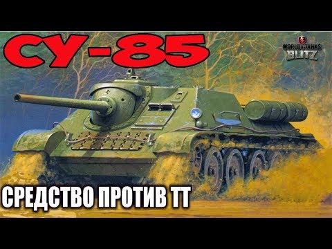 Су-85 в ВОТ Блиц. Подробный обзор. World Of Tanks Blitz