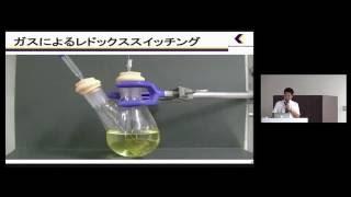 「水素ガス・酸素ガスで色と蛍光を制御する分子技術の開発」 熊本大学 大学院先端科学研究部 化学分野 准教授 石川勇人