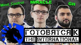 🔴КАК LIQUID ГОТОВЯТСЯ К The International 2018 | Miracle GH Mind_ControL